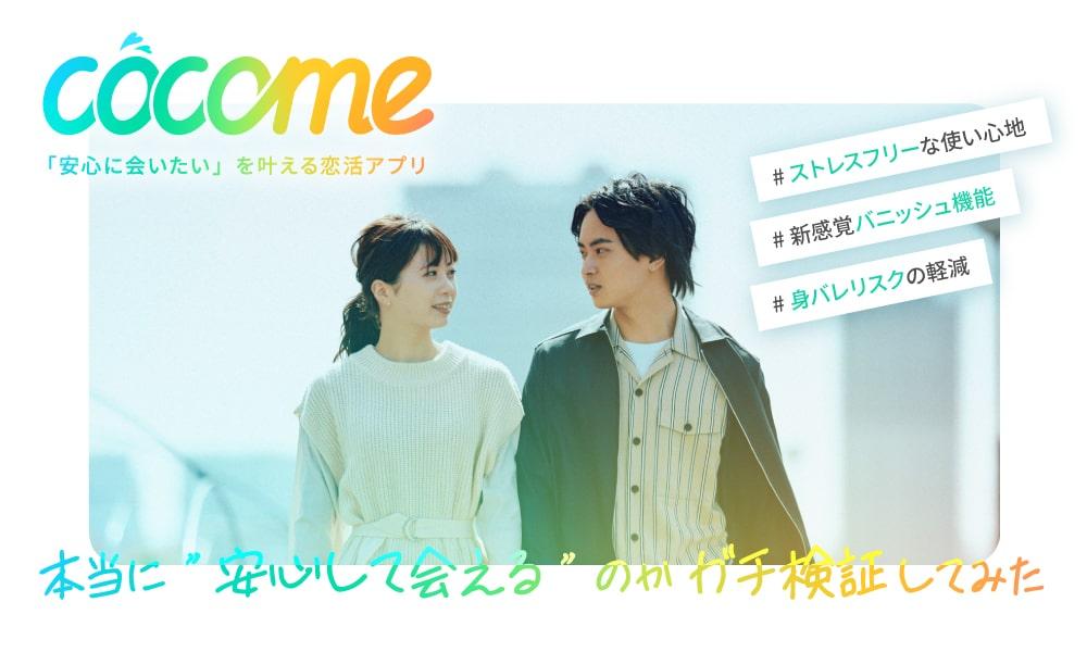 CoCome(ココミー)のメインビジュアル