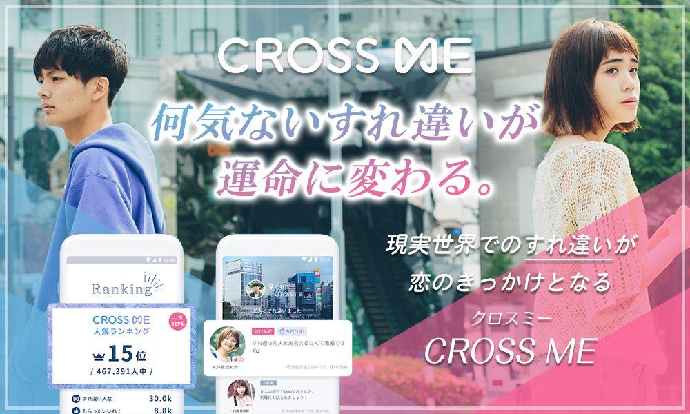 CROSS ME(クロスミー)のメインビジュアル