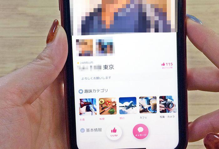異性のプロフィールページ