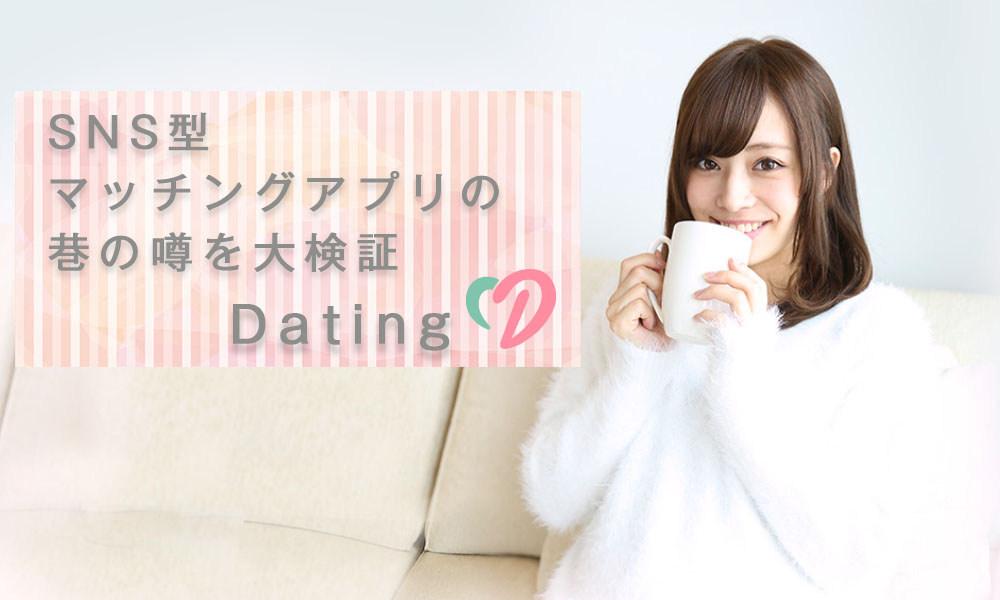 Dating(デーティング)のメインビジュアル