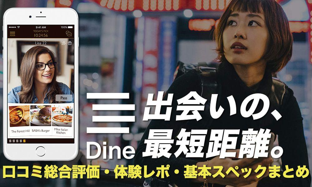 Dine(ダイン)のメインビジュアル