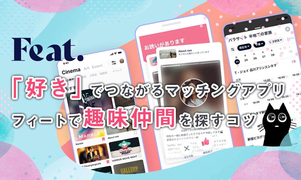 Feat.(フィート)のメインビジュアル