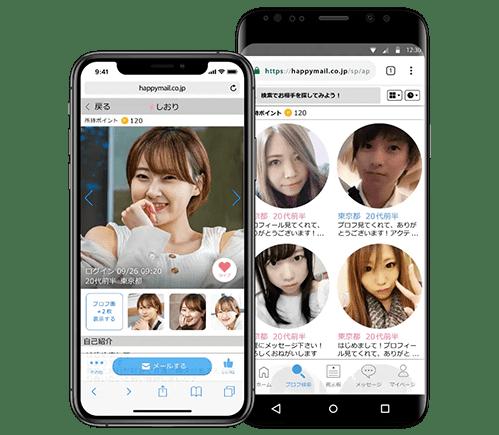 ハッピーメールのアプリ