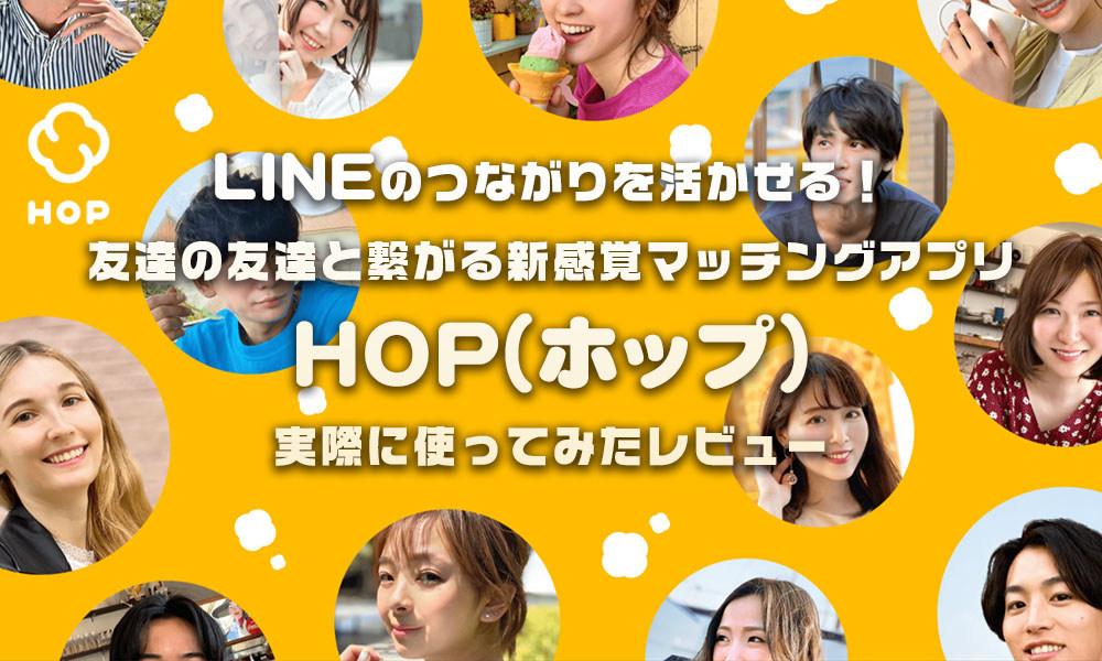 HOP(ホップ)のメインビジュアル