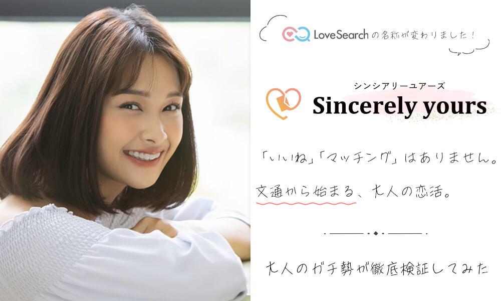 LoveSearch(ラブサーチ)のメインビジュアル