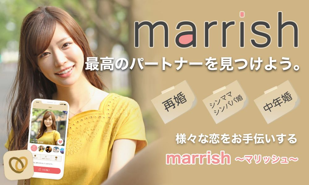 marrish(マリッシュ)のメインビジュアル