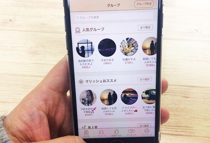 グループ検索画面