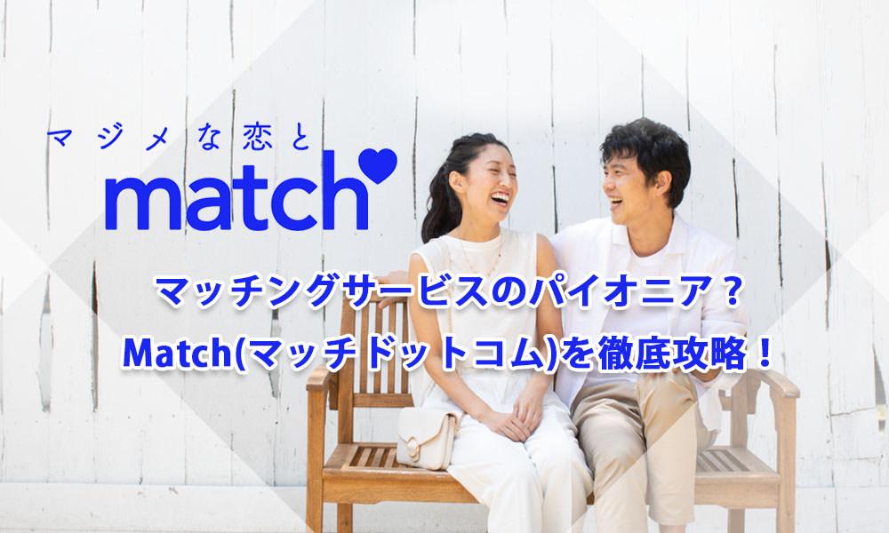 Match(マッチドットコム)のメインビジュアル