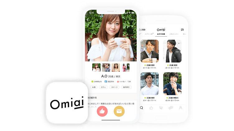 Omiaiの公式イメージ画像