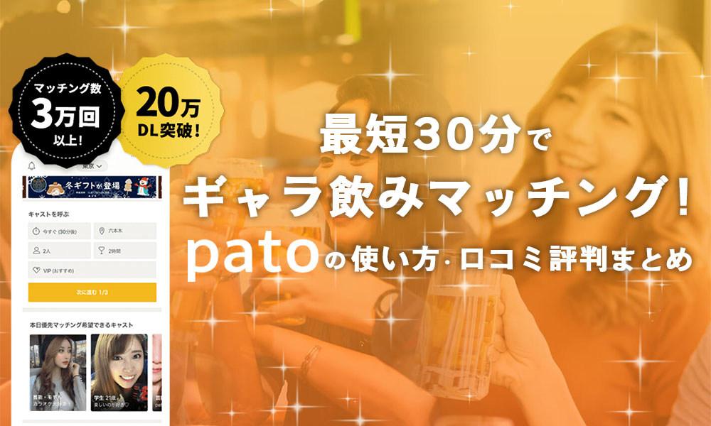 pato(パト)のメインビジュアル