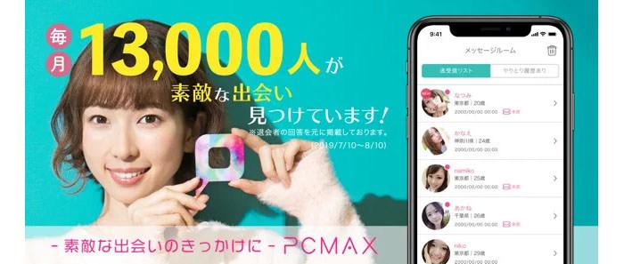 PCMAXのメインビジュアル