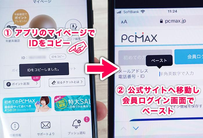 ウェブ版PCMAXのログイン方法