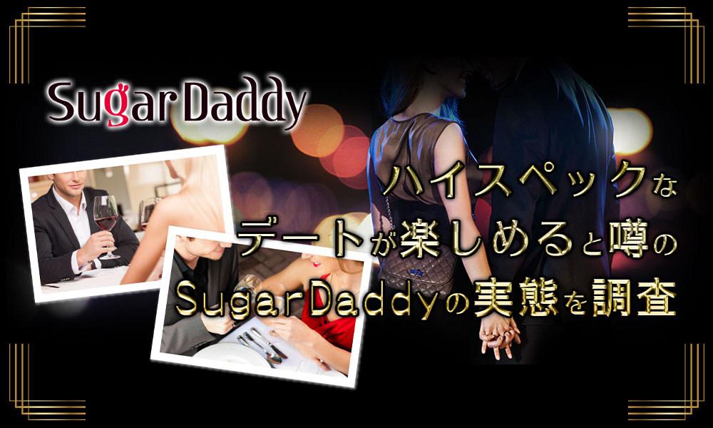 SugarDaddy(シュガーダディ)のメインビジュアル