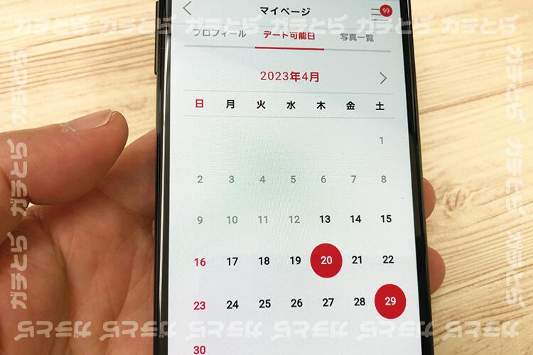 シュガーダディのカレンダー機能
