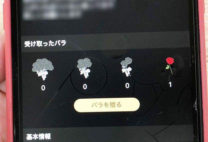バラを贈る機能