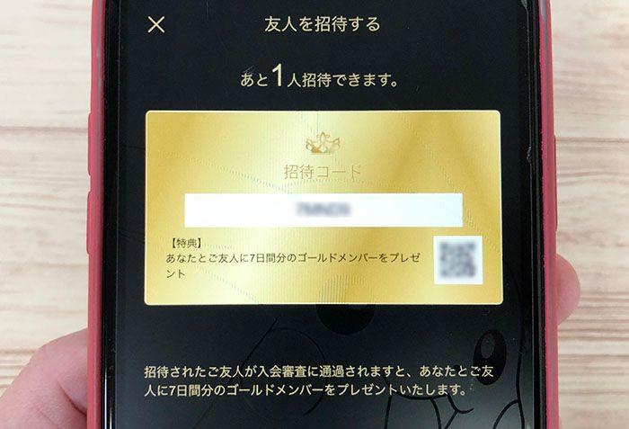 東カレデートの招待コード