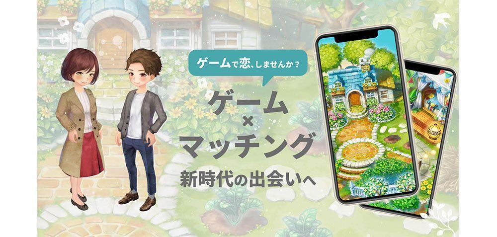 ゲームとマッチングの融合アプリ恋庭