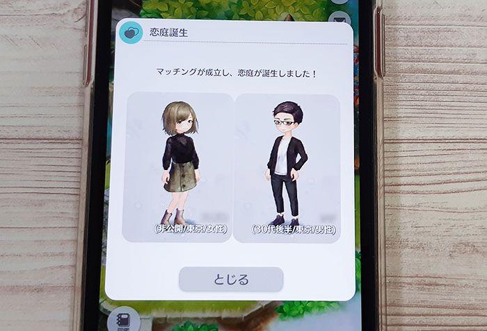恋庭のマッチング画面