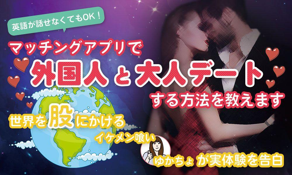 マッチングアプリで外国人と大人デートする方法のサムネイル