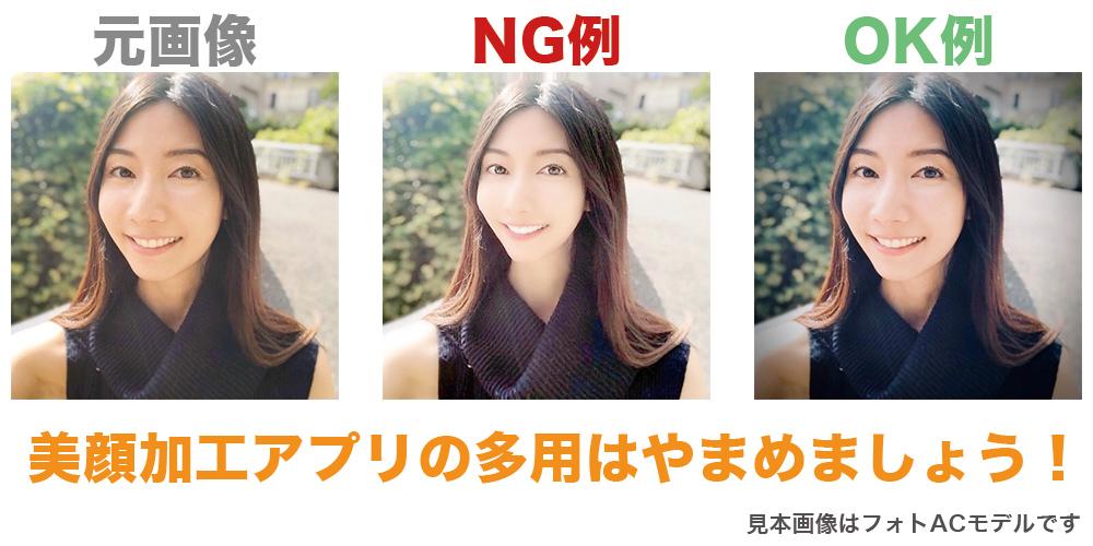 加工写真のNG例とOK例