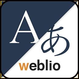 Weblio英語翻訳のアイコン