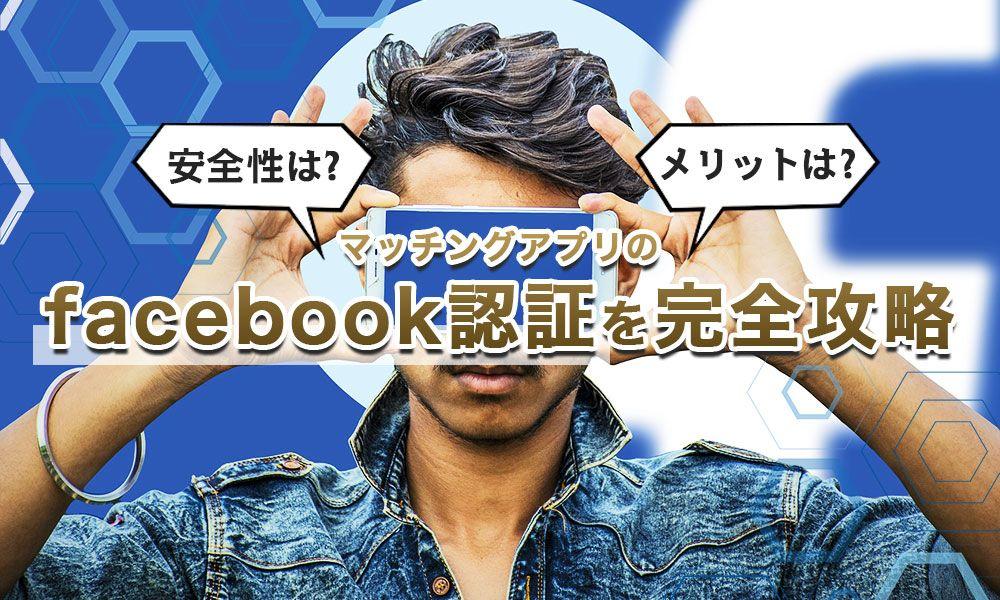 Facebook認証についてのメインビジュアル