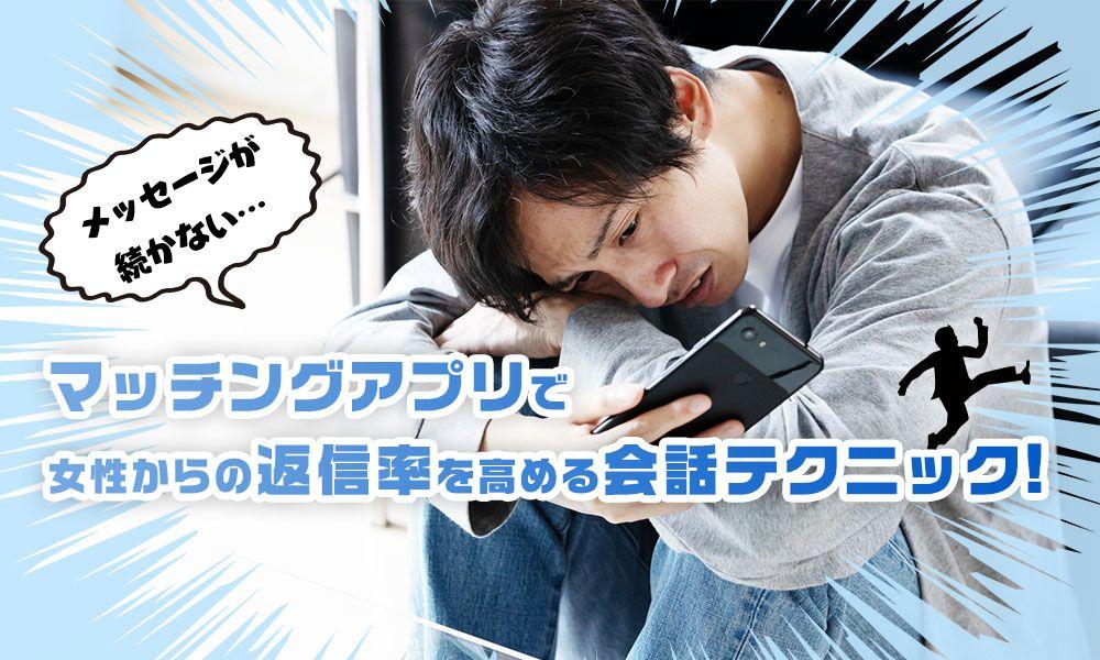 メッセージが続かない男子必見!マッチングアプリで相手に返信させやすいメッセージを送る方法のメインビジュアル